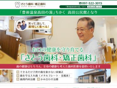 さとう歯科医院(大分市)