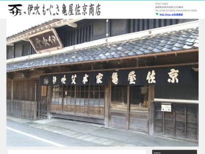 亀屋佐京商店(米原市)