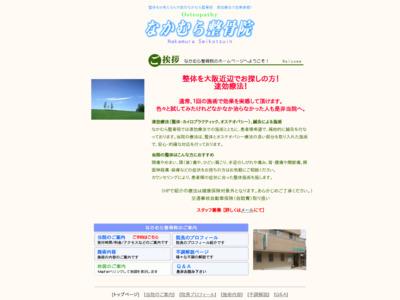 なかむら整骨院(東大阪市)
