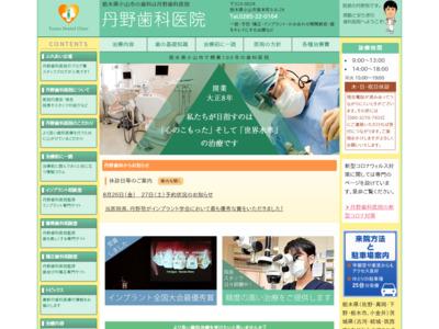 丹野歯科医院
