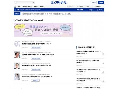 日経メディカルオンライン