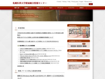 札幌医科大学附属図書館