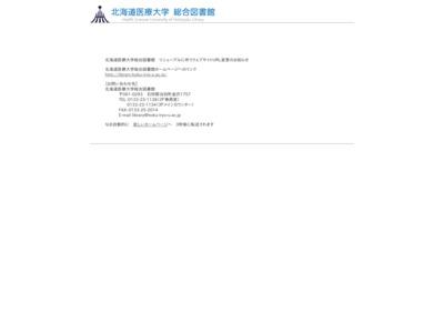 北海道医療大学総合図書館