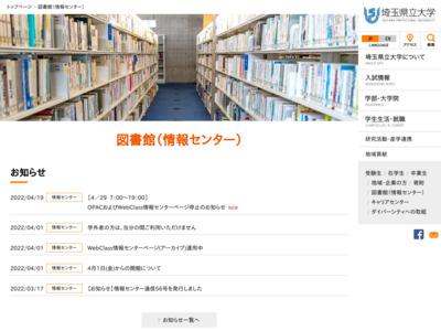 埼玉県立大学図書館