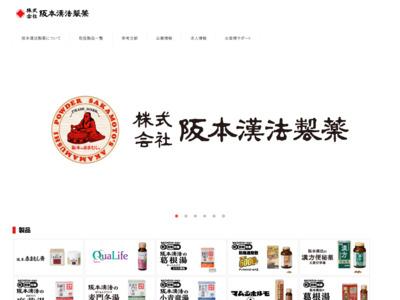 阪本漢法製薬