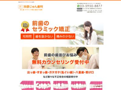 審美歯科WEB相談室