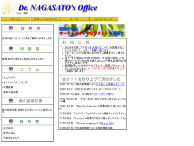 Dr. NAGASATOの Office
