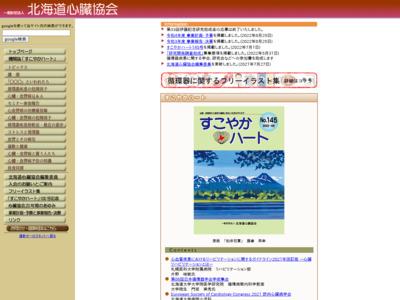 北海道心臓協会