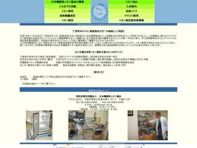 日本機能性イオン協会