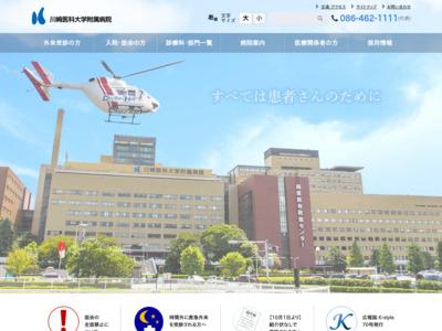 岡山県ドクターヘリ救急医療サービス
