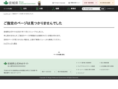 「こどものて・あし」ホームページ