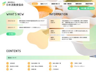 日本流動食協会