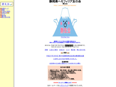 静岡県ヘモフィリア友の会