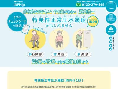 老人介護が楽になる-iNPHウェブサイト