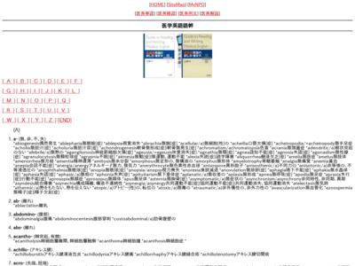 医学英語語幹辞書
