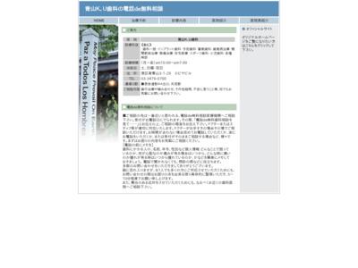 青山K.U歯科の電話de無料歯科相談