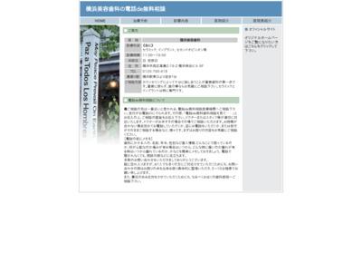 横浜美容歯科の電話de無料歯科相談