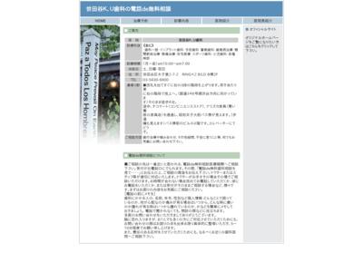 世田谷K.U歯科の電話de無料歯科相談