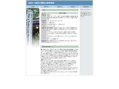 渋谷K.U歯科の電話de無料歯科相談