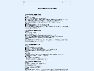 海外の医療機関広告、許可範囲