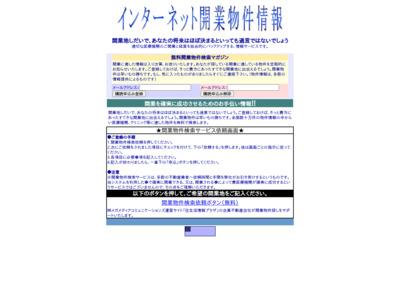 開業物件検索サービス