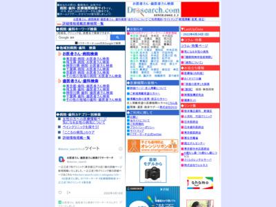 ドクターサーチ.com