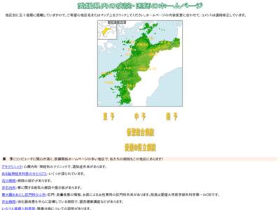 愛媛県内の病院・医師のホームページ