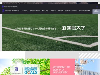 http://www.dokkyo.ac.jp/