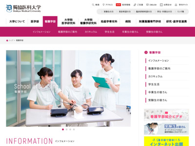 http://www.dokkyomed.ac.jp/dmucn.html