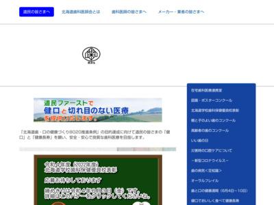 北海道歯科医師会の医療機関情報