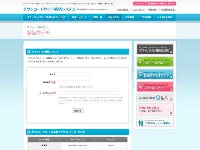 ダウンロードサイト構築システム::ウェブスクウェア
