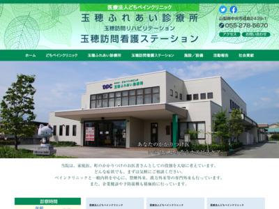 玉穂ふれあい診療所(中央市)