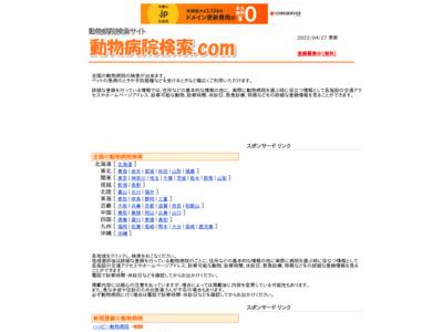 動物病院検索.com