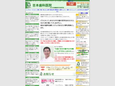 香川の病院・介護施設検索サイト