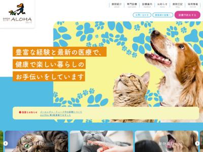 あそう動物病院(福山市)