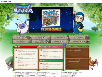 http://www.dragonquest.jp/terry3ds/