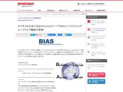 「BIAS」 のページ