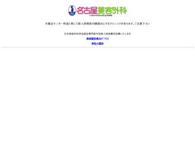 なごや美容外科(名古屋市中村区)