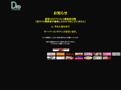 DVDチャンネル 激安アダルトDVD
