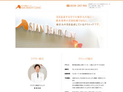 アジアン美容クリニック(台東区)
