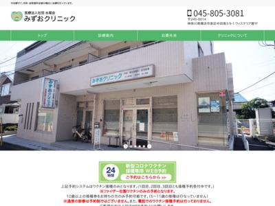 みずおクリニック(横浜市泉区)