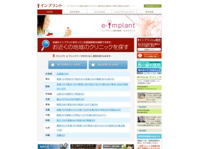 インプラント治療の医院検索・口コミサイト e-implant