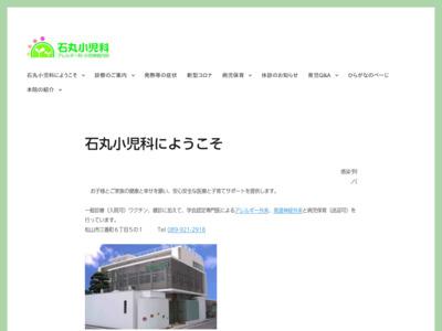 石丸小児科(松山市)