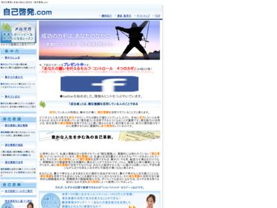 自己啓発.com