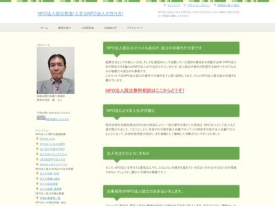 http://www.e-jimusyo.net/npo/