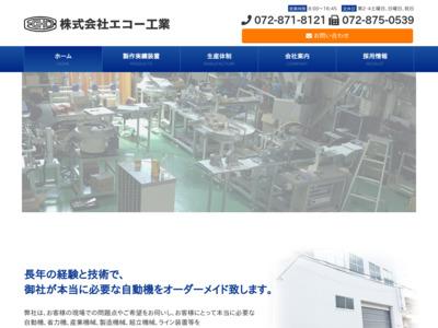 エコー工業 オーダーメイド自動機 製造 大阪