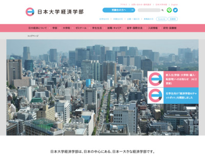 http://www.eco.nihon-u.ac.jp/