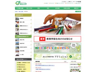 http://www.edu.saitama-u.ac.jp/common/content/dept_test3_01_02b_c.html