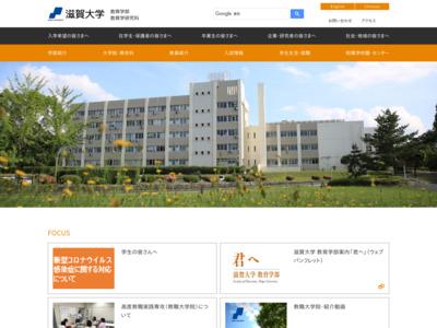 http://www.edu.shiga-u.ac.jp/