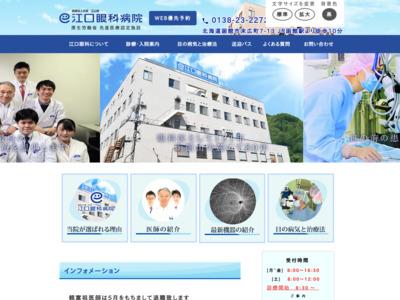 江口眼科病院(函館市)